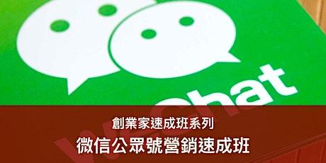 微信公眾號營銷速成班 (21/10) tickets