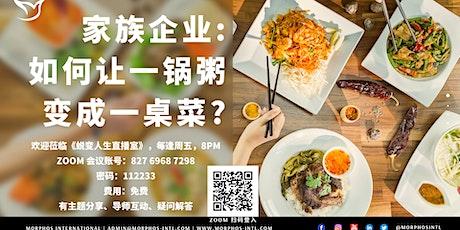 家族企业:如何让一锅粥变成一桌菜? 蜕变人生直播室 tickets