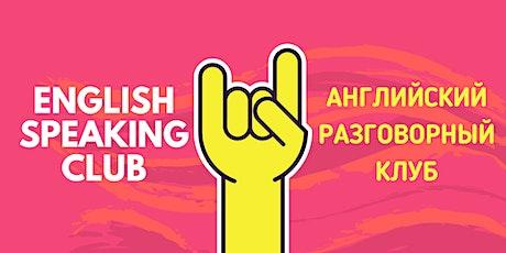 English Speaking Club tickets
