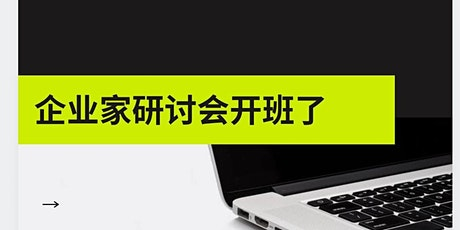 Learn How To Start Online Business / 企业研讨会 (Chinese Session) tickets