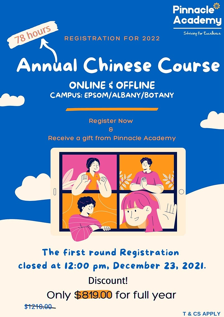 Open the first round registration: The lowest tuition package of the Annual image
