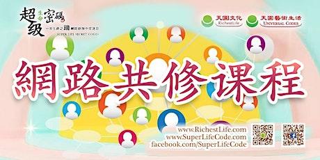 太阳盛德导师網路共修課程 29.09.2021 (珍珠坊 教室) tickets