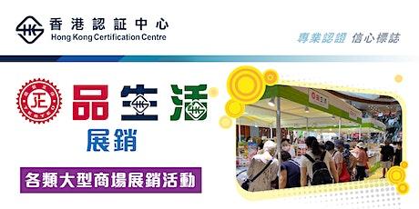 HKCC 正品生活展銷 - 馬鞍山新港城 tickets