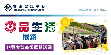 HKCC 正品生活展銷 - 秀茂坪商場 tickets