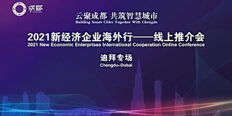 2021 Chengdu Global B2B Matchmaking Conference, Chengdu-UAE tickets