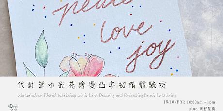 代針筆水彩花繪燙凸字體驗WatercolourFloral Line Drawing and Embossing Brush Lettering tickets