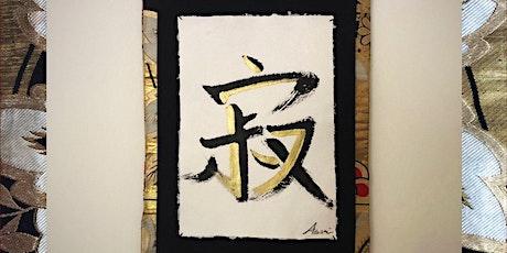 Japanese Calligraphy: The Art of Stillness tickets