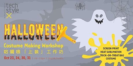Halloween Costumn Making Workshop|哈囉喂「上裝」工作坊 tickets