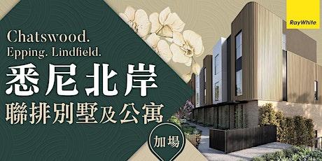 [AU] Sydney Northshore Townhouse & Apartment Exhibition tickets