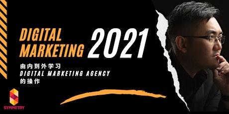 由内到外学习Digital Marketing Agency的操作-Zoom Class tickets