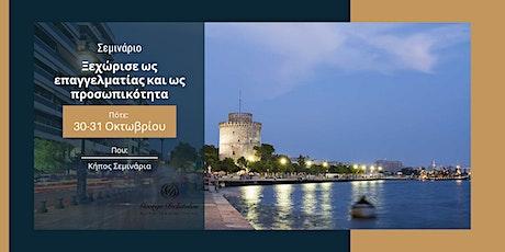 Σεμινάριο Θεσσαλονίκη: Ξεχώρισε ως επαγγελματίας και ως προσωπικότητα tickets