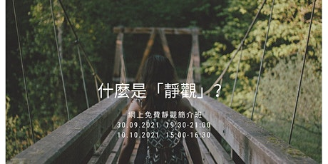 靜觀簡介班 - Chinese only event tickets