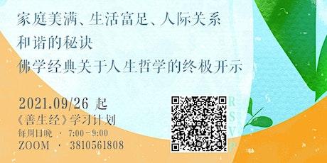 随念读书会 - 《善生经》9/26 7PM - 9PM tickets