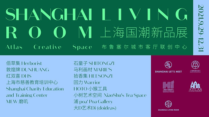 """Image pour """"Shanghai Living Room"""" Designed by Shanghai Exhibition"""