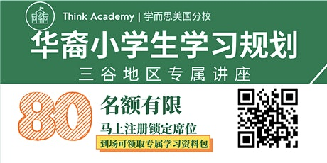 三谷专属华裔小学生学习规划讲座 tickets