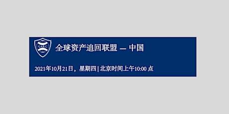 全球资产追回联盟 – 中国 tickets
