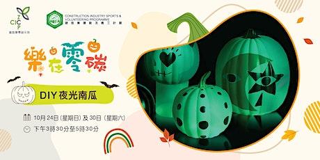 10月「樂在零碳」 - DIY夜光南瓜 DIY Luminous Pumpkin tickets