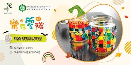 10月「樂在零碳」 - 環保玻璃馬賽燈 Mosaic Lamp Workshop tickets