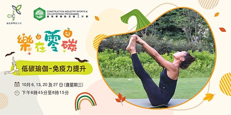 10月「樂在零碳」 - 低碳瑜珈 Healing Yoga tickets