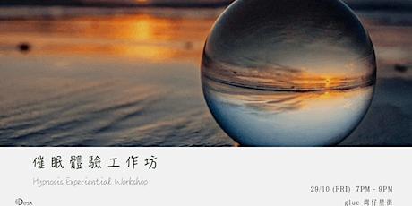 催眠體驗工作坊 Hypnosis experiential workshop tickets