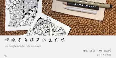 禪繞畫白磚基本工作坊 Zentangle® White Tile Workshop tickets