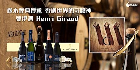 橡木經典傳承 香檳世界的守護神 「愛伊酒」Henri Giraud   MyiCellar 雲窖 tickets