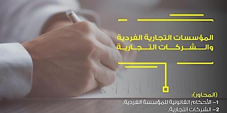 المؤسسات التجارية الفردية والشركات التجارية وفقآ للقانون القطري tickets