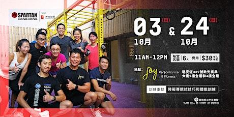 Spartan  Community Workout - Indoor Training tickets