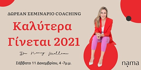 ΚΑΛΥΤΕΡΑ ΓΙΝΕΤΑΙ 2021 tickets