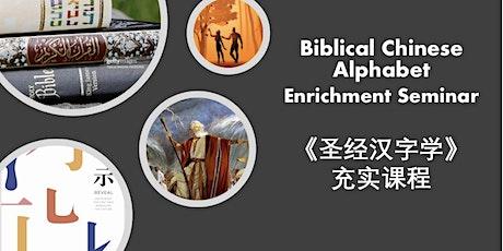 Biblical Chinese Alphabet Enrichment Seminar (Mandarin) tickets