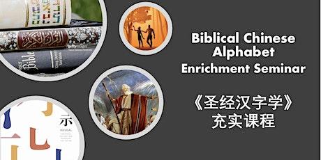 Biblical Chinese Alphabet Enrichment Seminar (English) Tickets