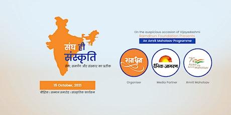 Sangh Hi Sanskriti- An Amrit Mahotsav Programme on 15 October, 2021 tickets