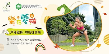 10月「樂在零碳」 - 戶外健身 - 功能性訓練 Outdoor Functional Training tickets