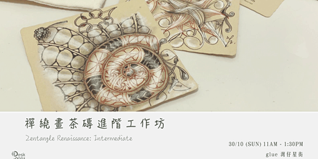 禪繞畫茶磚進階工作坊 Zentangle Renaissance: Intermediate tickets