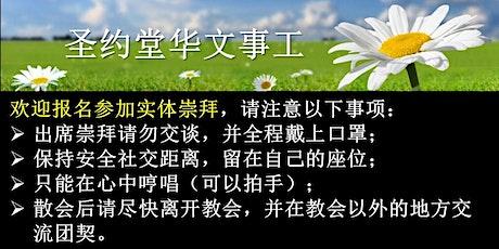 Copy of 10月03日崇拜(9:30am) tickets