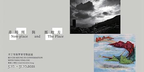 "「非場所」與「那地方」 ""Non-place"" and ""The Place"" tickets"