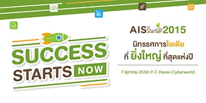 "AIS The StartUp 2015 ""Success Starts NOW"""