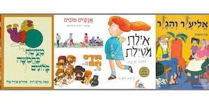 Tarbuton Hebrew Dr Seuss Hebrew Story Time - Sifriyat...