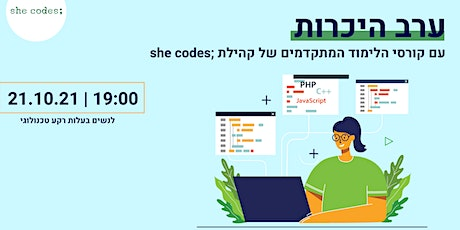 Meet she codes;  ADVANCED COURSES | 21.10.21 | 19:00 tickets