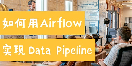 10/23 数据科学家的新宠Airflow:如何用它实现 Data Pipeline? tickets