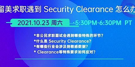 留美求职遇到 Security Clearance 怎么办? tickets