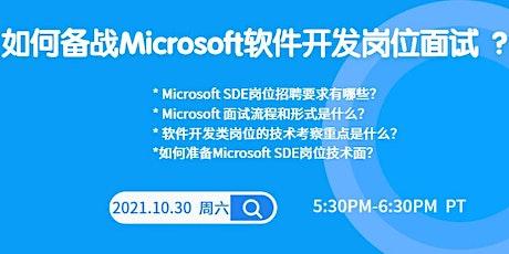 如何备战Microsoft软件开发岗位面试 ? Tickets