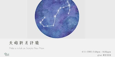 天蠍新月許願 Make a Wish on Scorpio New Moon tickets