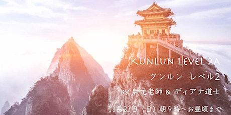 クンルン レベル2A Kunlun level 2A tickets