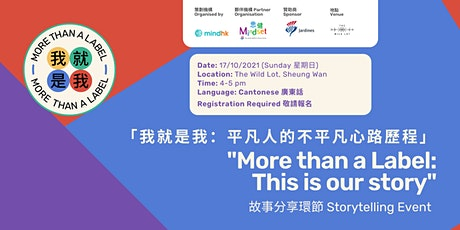 More Than a Label: Storytelling Event (廣東話) tickets