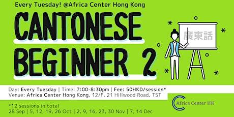 Cantonese Class @Africa Center tickets