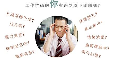 Lifestyle改變可以幫你減少鼻鼾聲/睡眠窒息症? tickets