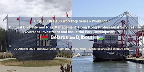 CityU CSHK PASS Professional Training Workshop 5 - Belarus and Djibouti tickets