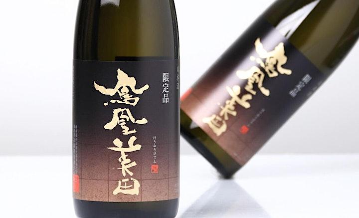 八譽Hayo x MyiCellar雲窖 第三擊 秋季限定出荷 「冷卸清酒」品鑒會 | MyiCellar 雲窖 image