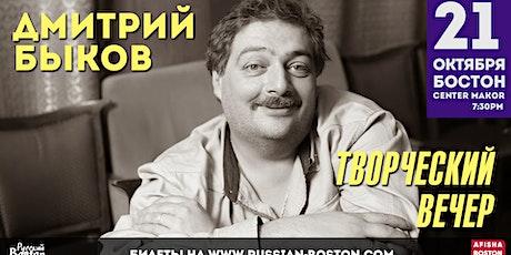 Дмитрий Быков в Бостоне. Творческий вечер. tickets